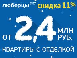 ЖК «Люберцы 2017» Квартиры с отделкой от 2,4 млн рублей